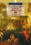 Мария-Антоанета - том 1: Анж Питу - Александър Дюма - баща - книга