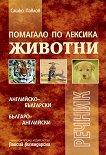 Помагало по лексика: Животни : Английско-български; Българо-английски речник - Сашко Павлов -