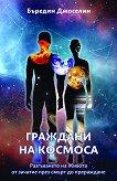 Граждани на космоса - Бъредин Джоселин -