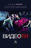 Видеоти - Сергей Минаев - книга