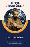 Стихотворения - Пенчо Славейков -