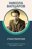 Стихотворения - Никола Вапцаров -
