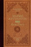 Мария-Антоанета - том 1: Анж Питу : Луксозно издание - Александър Дюма - баща - книга