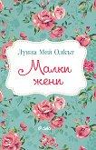 Малки жени - Луиза Мей Олкът - книга