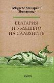 България и бъдещето на славяните - Джузепе Менарини (Нимерина) -