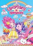 Еднорозите и принцесата: Пътешествие до дъгата - детска книга
