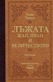 Лъжата - книга втора: Жан, Иван и Величеството - Тошо Тошев -