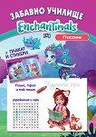 Забавно училище Enchantimals: Писане -