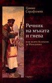 Речник на мъката и гнева или моите безсъния за Македония - Цанко Серафимов -