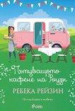Пътуващото кафене на Роузи - Ребека Рейзин - книга