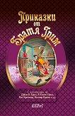 Приказки от Братя Грим - книга