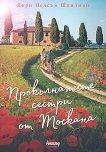Прокълнатите сестри от Тоскана - Лори Нелсън Шпилман - книга
