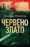 Червено злато - Людмила Филипова - книга