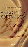 Дървото на коприната - Джулиан Стокуин - книга