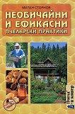 Необичайни и ефикасни пчеларски практики - Милан Стоянов -