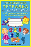 Упражнителна тетрадка по математика за 4. предучилищна група на детската градина - част 1 - помагало