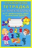 Упражнителна тетрадка по математика за 4. предучилищна група на детската градина - помагало