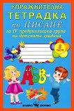 Упражнителна тетрадка по писане за 4. предучилищна група на детската градина -