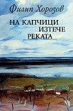 На капчици изтече реката - Филип Хорозов -