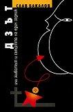 Дзът или животът и смъртта на един задник - Слав Бакалов -