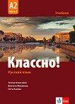 Классно! - ниво A2: Учебник по руски език за 11. и 12. клас - част 2 - помагало