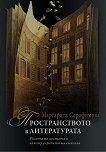 Пространството в литературата - Маргарита Серафимова -