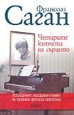 Четирите кътчета на сърцето - Франсоаз Саган - книга