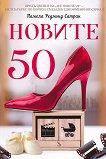 Новите 50 - Памела Редмънд Сатран - книга