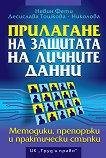 Прилагане на защитата на личните данни - Невин Фети, Десислава Тошкова-Николова -
