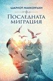 Последната миграция - Шарлот Макконъхи - книга