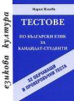 Тестове по български език за кандидат-студенти - помагало