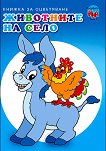 Рисувай с Ина: Книжка за оцветяване - Животните на село - брой 7 - детска книга