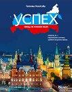 Успех - ниво B1.1: Учебна тетрадка по руски език за 11. и 12. клас -