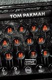 Неудачниците - Том Ракман - книга