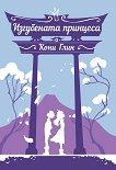Изгубената принцеса - Кони Глин - книга