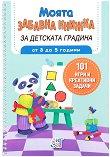 Моята забавна книжка за детската градина - детска книга