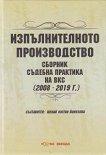 Изпълнителното производство. Сборник съдебна практика на ВКС (2008 - 2019 г.) - книга