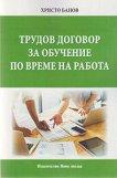 Трудов договор за обучение по време на работа - Христо Банов -