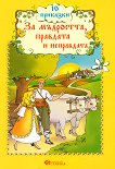 10 приказки за мъдростта, правдата и неправдата - Наско Якимов -