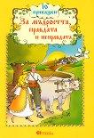 10 приказки за мъдростта, правдата и неправдата - Наско Якимов - детска книга