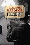 Подвиг - Владимир Набоков -