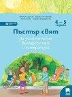 Пъстър свят. Да учим по-лесно български език и литература за 2. възрастова група на детската градина -