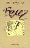 Белег - учебник
