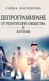 Депрограмиране от религиозни общества и култове - Севда Маринова -
