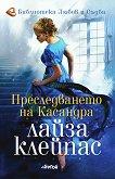 Преследването на Касандра - Лайза Клейпас - книга