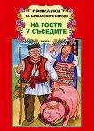 Приказки на балканските народи :  На гости у съседите, книжка 2 -