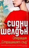 """Операция """"Страшният съд"""" - Сидни Шелдън - книга"""
