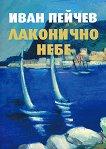 Лаконично небе - Иван Пейчев -