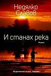 И станах река - Недялко Славов - книга