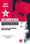 Безупречен шпионин - Оуен Матюс - книга